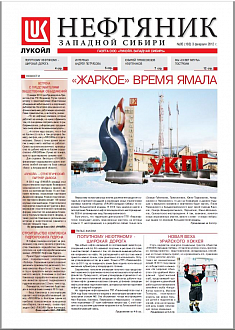 "Newspaper ""Oilman of the West Siberia"" Interview with a Chief geologist of ""LUKOIL West Siberia"" A. A. Potryasov А."