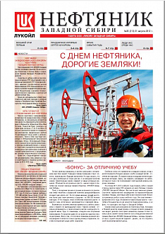 "Newspaper ""Oilman of the West Siberia"" Interview with Vice President of OAO Lukoil-Western Siberia Kochkurov Sergey Alekseevich"